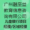 广州融至益教育信息咨询有限公司