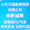山东方医教育咨询有限公司