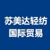 江苏苏美达轻纺国际贸易有限公司