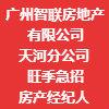 广州智联房地产有限公司天河分公司