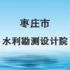枣庄市水利勘测设计院