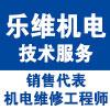 河南乐维机电技术服务有限公司