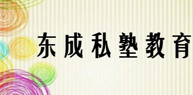 福建东成私塾教育科技有限公司