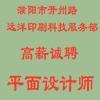 濮阳市开州路远洋印刷科技服务部