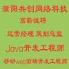 濮阳共创网络科技有限公司