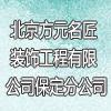 北京方元名匠装饰工程有限公司保定分公司