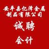 安平县亿泽金属制品有限公司