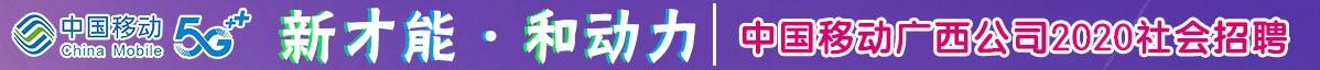 中国移动通信集团广西有限公司招聘信息