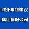 锦州华地建设集团有限公司