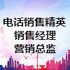 广州市转型大成网络科技有限公司