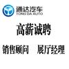 河南通达之道汽车销售有限公司