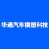 山东华通汽车模塑科技有限公司
