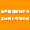 山东博闻信通电力工程设计有限公司