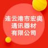 连云港市宏奥通讯器材有限公司