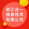 浙江合一信息技术有限公司