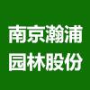 南京瀚浦园林股份有限公司