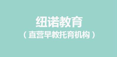 广州纽诺教育科技有限公司