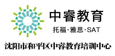 沈阳市和平区中睿教育培训中心