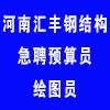 河南汇丰钢结构工程有限公司