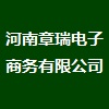 河南章瑞电子商务有限公司