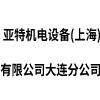 亚特机电设备(上海)有限公司大连分公司