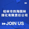桂林市四海园林绿化有限责任公司