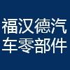 武汉福汉德汽车零部件有限公司
