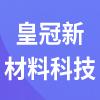 江苏皇冠新材料科技有限公司