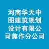 河南华天中图建筑规划设计有限公司焦作分公司