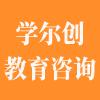 苏州学尔创教育咨询有限公司