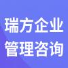 上海瑞方企业管理咨询有限公司苏州分公司