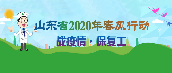 http://special.254news.com/temp/2020/qygl/sdsr021058/