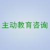 长沙主动教育咨询有限公司