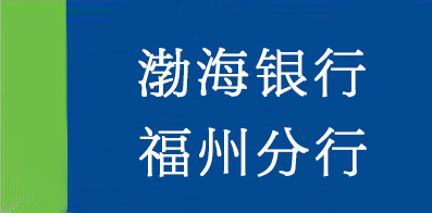 渤海银行股份有限公司福州分行