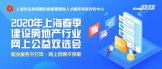http://jjrc.zjw.sh.gov.cn/job_fair/seminar_job.do?guid=8293102B-5C04-4280-84CB-B228A413B52D