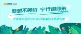 http://zhaopin.nbcb.com.cn/recruit/com.nbcb.recruit.school.schoolMain.flow?type=2