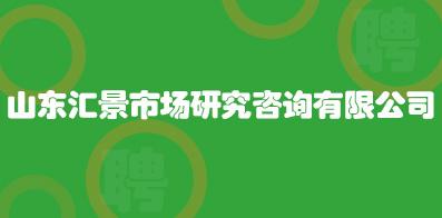 山东汇景市场研究咨询有限公司