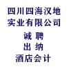 四川四海汉地实业有限公司