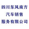 四川东风南方汽车销售服务有限公司