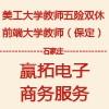 石家庄赢拓电子商务服务有限公司