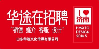 山东华途文化传媒有限公司