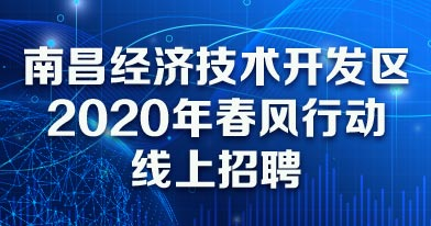 南昌经济技术开区组织人事和社会保障部招聘信息