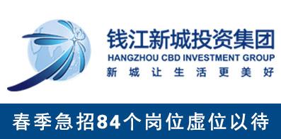 杭州市钱江新城投资集团有限公司