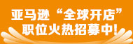 亞馬遜信息服務(北京)有限公司招聘信息