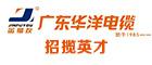 广东华洋电缆实业有限公司招聘信息