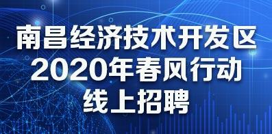 南昌经济技术开区组织人事和社会保障部