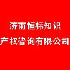 济南恒标知识产权咨询有限公司