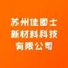 苏州佳固士新材料科技有限公司