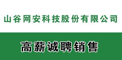 山谷网安科技股份有限公司