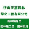 济南天嘉园林绿化工程有限公司